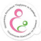 """Национална асоциация """"Подкрепа за кърмене"""""""