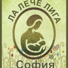 Ла Лече Лига София