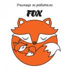 """Училище за родители """"Fox"""""""