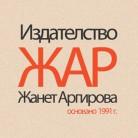 Издателство ЖАР-Жанет Аргирова