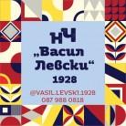 "НЧ""Васил Левски 1928"""