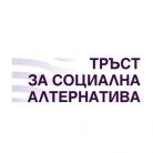 """Фондация """"Тръст за социална алтернатива"""""""