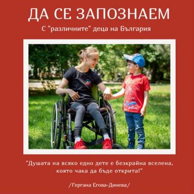 """Безплатна фотокнига ни запознава с """"различните"""" деца на България"""