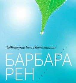 Барбара Рен - за децата и стресът
