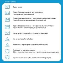 Таблица - избор и грижи за бебешки и детски дрешки