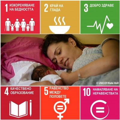 Кърменето – ключ към устойчиво развитие
