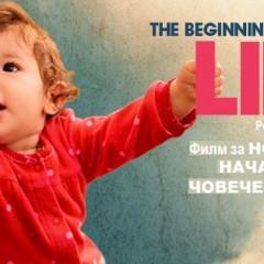 """Филмът """"Началото на живота"""""""