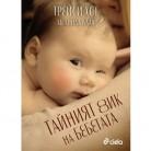 Уважение: ключът към врататаза света на бебето