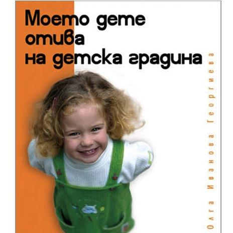 Как да подготвим детето за детска градина