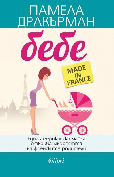 """Спи ли бебето нощем – откъс от книгата Бебе Made in France"""""""