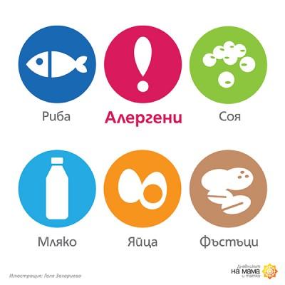 Отключване на алергии от храната на бременната и кърмачката