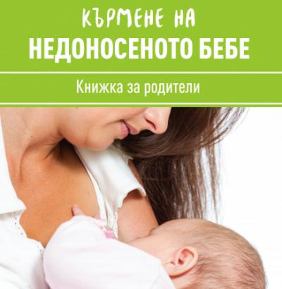 """""""Кърмене на недоносеното бебе – книжка за родители"""""""