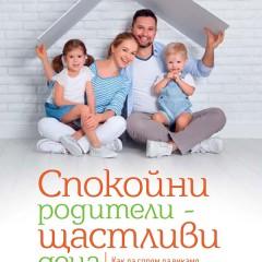Близостта с детето ви, докато то расте. Деца в предучилищна възраст (3–5 години): зараждане на самостоятелност.