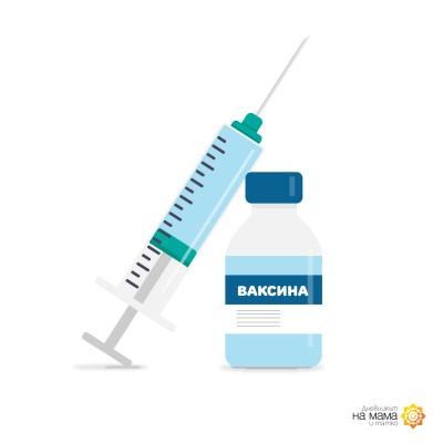 Най-важното за имунизациите