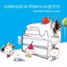 Конвенция на ООН за правата на детето - адаптирана версия за деца (pdf брошура)