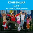 Конвенция на ООН за правата на детето - пълен текст (pdf брошура)