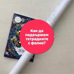 Как да подвързваме тетрадките с фолио?