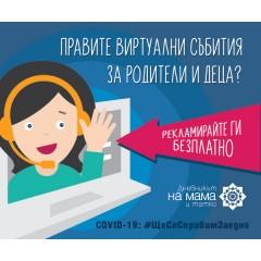 """Виртуален календар насърчава """"посещението"""" на онлайн събития и услуги за родители и деца"""