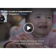Видео - Първи стъпки в захранването