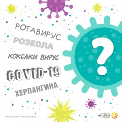 Сезонен вирус или COVID-19?