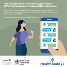 СЗО и УНИЦЕФ създадоха дигитална иновация за изчерпателна и достоверна информация относно пандемията от COVID-19