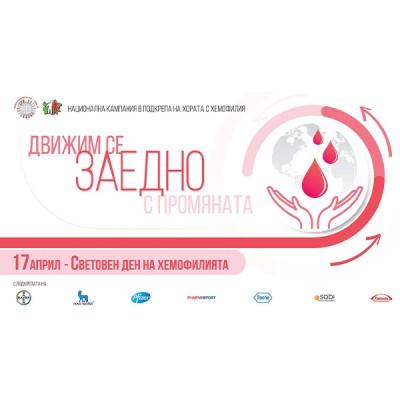 Световен ден на Хемофилията