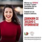 """Българската Асоциация по Хемофилия представя: """"Движим се заедно с промяната!"""""""