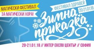 Зимна Приказка - Фестивал Здравей