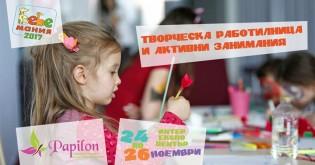 Детска работилница Papilon