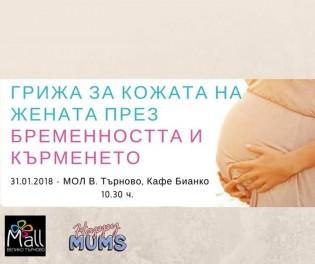 Грижа за кожата на жената по време на бременност и кърмене