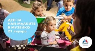 Ден за най-малките (1-5 г.) на 21 януари