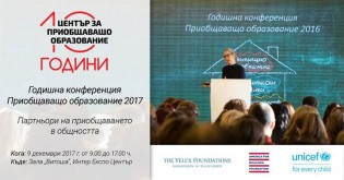 Конференция Приобщаващо образование 2017