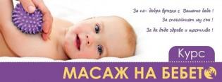 Практически курс за масаж и гимнастика на бебето от 4 до9 месеца