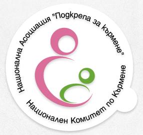 Практическа помощ за кърменето от доброволен консултант