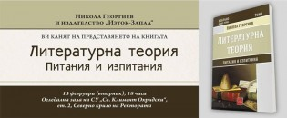 """Представяне на """"Литературна теория"""" от Никола Георгиев"""