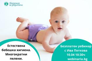 Естествена бебешка хигиена. Многократни пелени.