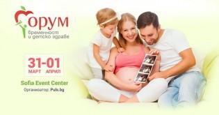 Форум бременност и детско здраве 2018