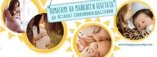 Училище за родители в МОЛ В. Търново