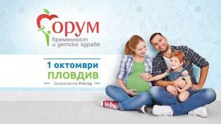 Форум бременност и детско здраве Пловдив 2017