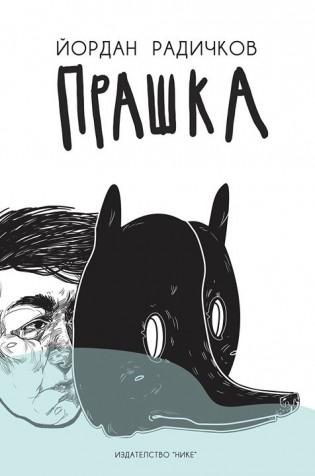 Романът на Йордан Радичков Прашка - представяне с филм