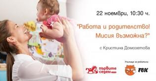 Работа и родителство - мисия възможна?
