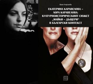 Представяне на книга на Ваня Георгиева