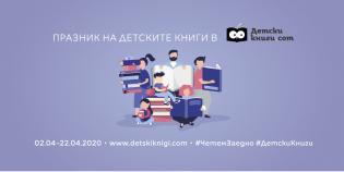 Празник на детските книги в Detskiknigi.com