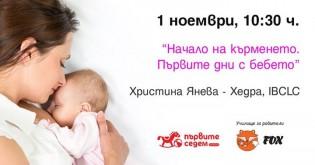 Начало на кърменето и първите дни с бебето