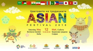Asian Festival Sofia 2018 | Цветовете на традициите
