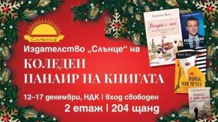 Издателство Слънце на Коледен панаир на книгата