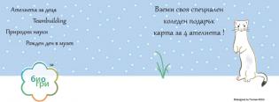 """Ателие """"Оцеляване в планината през зимата"""", 25.02.18"""