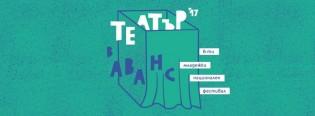 Конкурсна програма - Театър в аванс 6