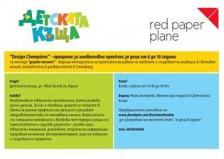 Design Champions - програма на Red Paper Plane (6 - 10г.)
