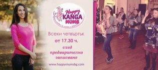 Безплатна Happy Kanga Mums тренировка